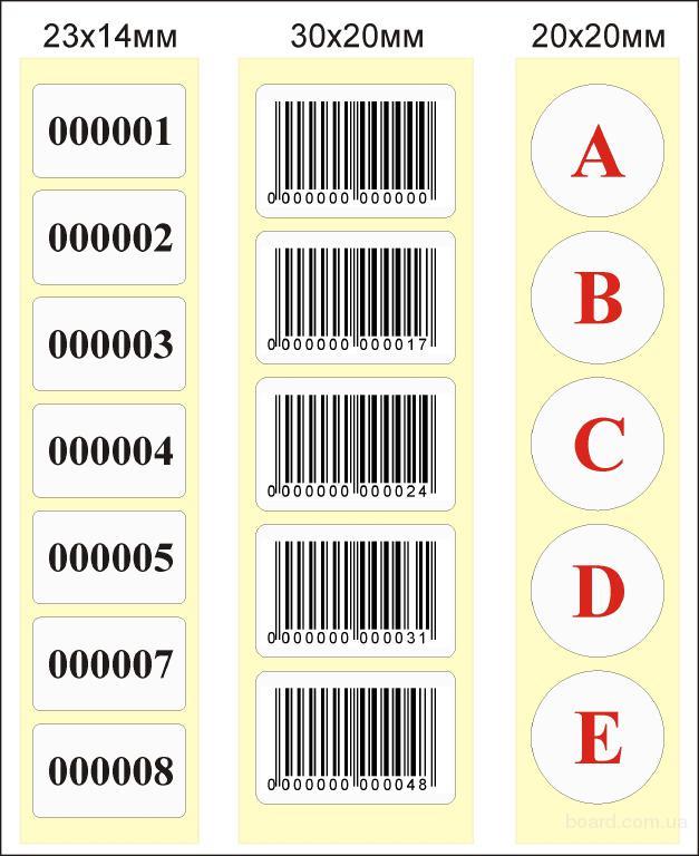 Наклейки с нумерацией