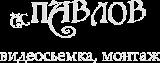 Услуги видео съёмки свадьбы, выпускного крестин в Черкассах.