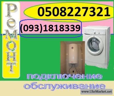 Все по ремонту стиральных машин, бойлеров, посудомоек. Луганск.