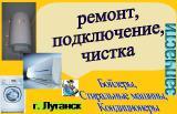 Ремонт стиральных машин, бойлеров в Луганске.
