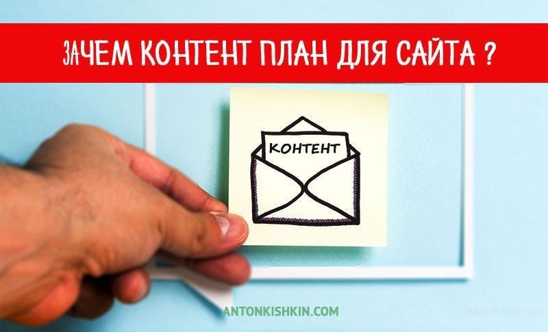 Блог Антона Кишкина о старте и продвижении бизнеса в интернет