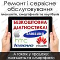 Ремонт и сервисное обслуживание планшетов, телефонов и ноутбуков