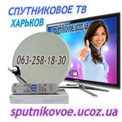Качественная установка спутниковой антенны в Харькове и области