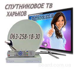 Интересные цены на комплекты спутникового оборудования, установка спутниковых антенн Харьков