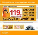 Полиграфическая печать 2014 Флаера заказать Онлайн Киев