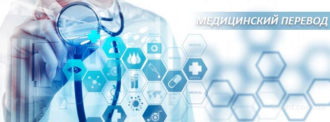 Перевод медицинских документов в Харькове