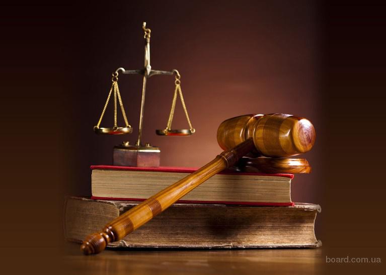 Юридическая фирма в Киеве