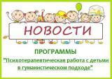 Психотерапевтическая работа с детьми в гуманистическом подходе