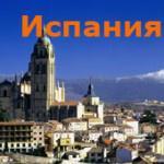 Туры в Испанию от туроператора –  2016