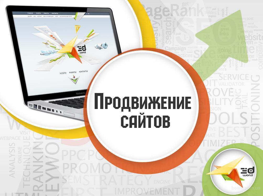 продвижение сайта в поисковых системах: