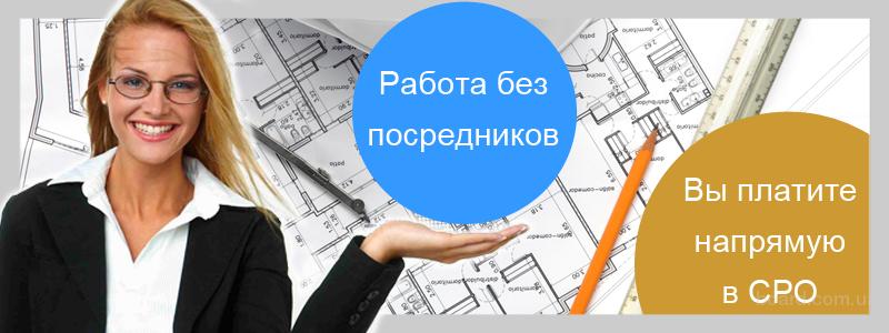 Помощь во вступлении в СРО проектировщиков от СМ Консалтинг