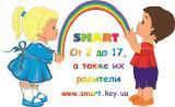 Детская Студия Smart (Смарт)