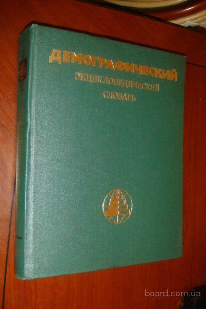 Продам книгу – Д.И.Валентей и др. «Демографический Энциклопедический словарь»