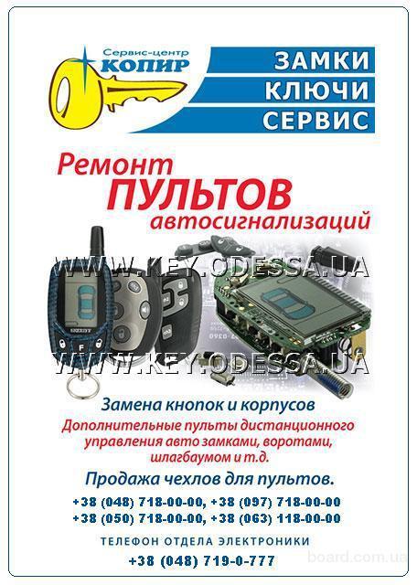 Ремонт брелков автосигнализации Одесса