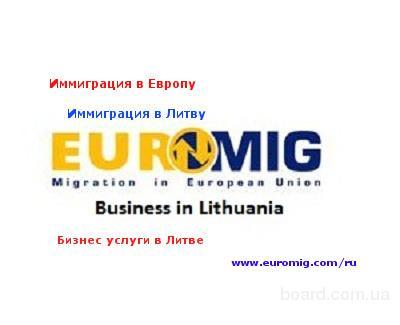 Иммиграция в Европу посредством регистрации компании в Литве - недорого