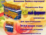 сырный фермент, Сырная закваска, ЧИЗ ГУД