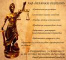 Консультация юриста по земельным вопросам.