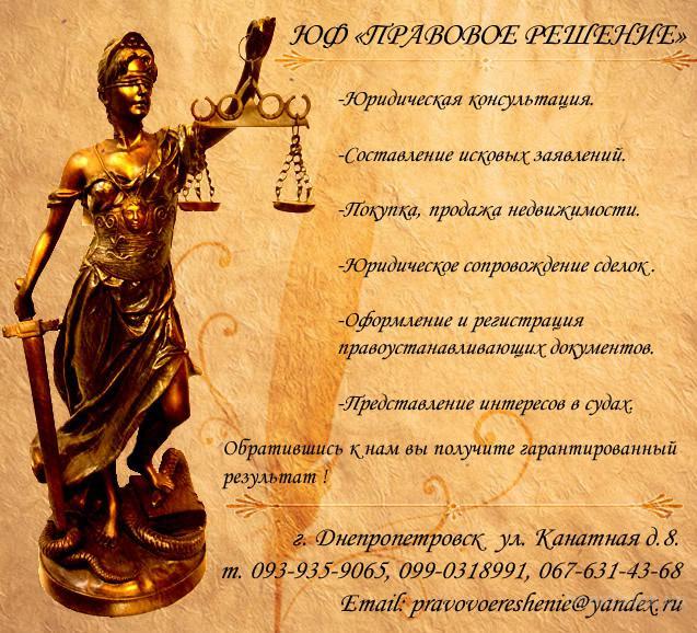 консультация юриста объявления