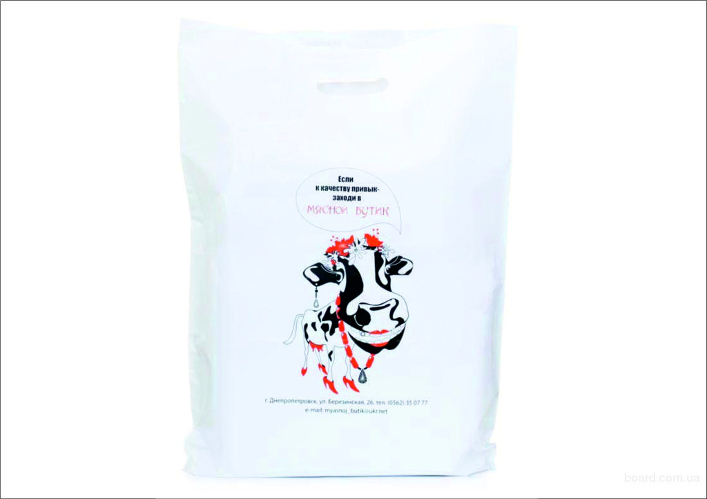 Пакеты полиэтиленовые с логотипом фирмы!