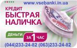 Кредит наличными без залога и поручителей Днепропетровск и Днепропетровская область