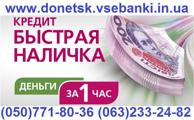 Ланос кредит донецк украина