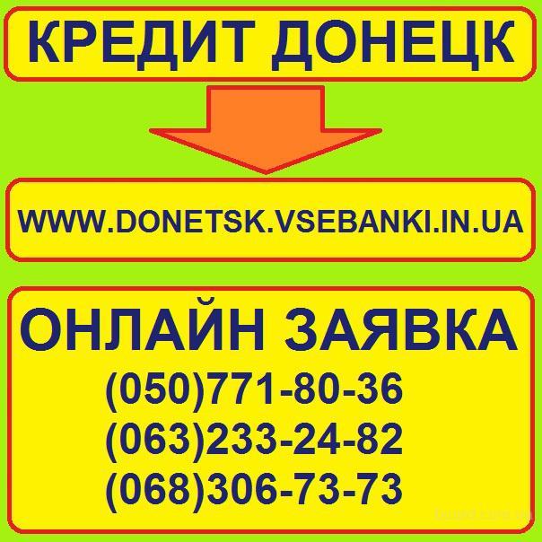 Кредит без залога украина одесса