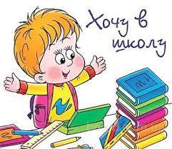 Подготовка к школе, 1 год и 2 года до школы