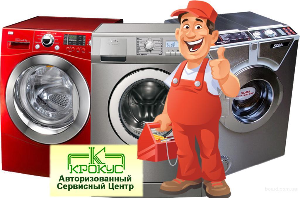 Ремонт стиральной машины Киев