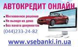 Авто кредит за день в Виннице.