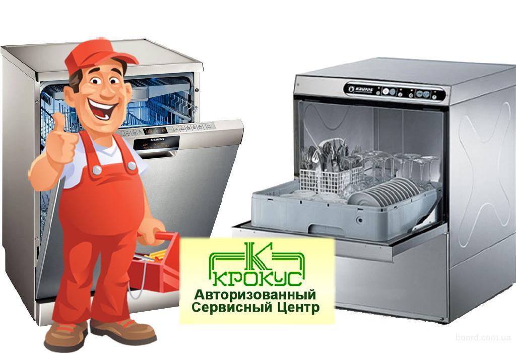 Ремонт посудомоечной машины Киев