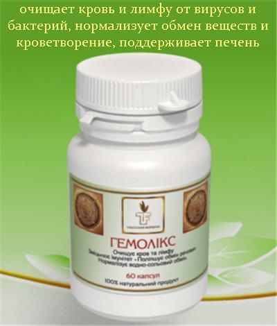 Гемортан (гемоликс) - очистка крови и лечение суставов