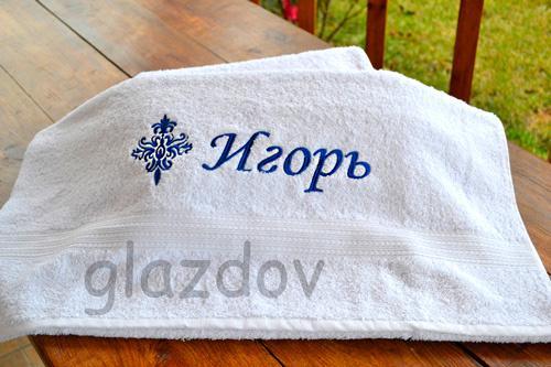 Полотенце с вышитым именем