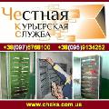 Честная Курьерская Служба 2014 Доставка почтовые ящики