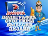 """РА""""Дакота"""": полиграфия, сувениры, наружная реклама, дизайн."""