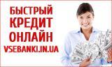 Нужен срочный кредит Киев? Получи его у нас!