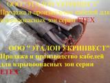 Продам огнестойкий монтажный кабель марки ЕТЕХ™-КМИЭКВнг(А)-FRLS 5*1.0