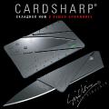 Складной нож-кредитка Cardsharp 2 настоящий нож в вашем бумажнике!