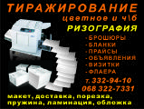 Тиражирование - Ризография в Киеве, на Оболони, макет, доставка