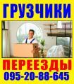 """Грузовое такси """" Абсолют """". Грузоперевозки по всей Украине . Переезды . Услуги грузчиков ."""