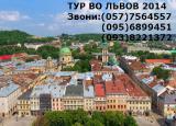 Тур во Львов на Майские праздники 2014 из Харькова! Цена 1150 за 4 дня! Записуйся!