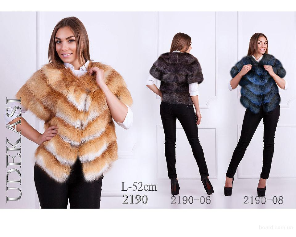 Продам жилеты меховые женские всех размеров из меха лисы красной,куницы,енота,чернобурой лисы,песца, ондатры.