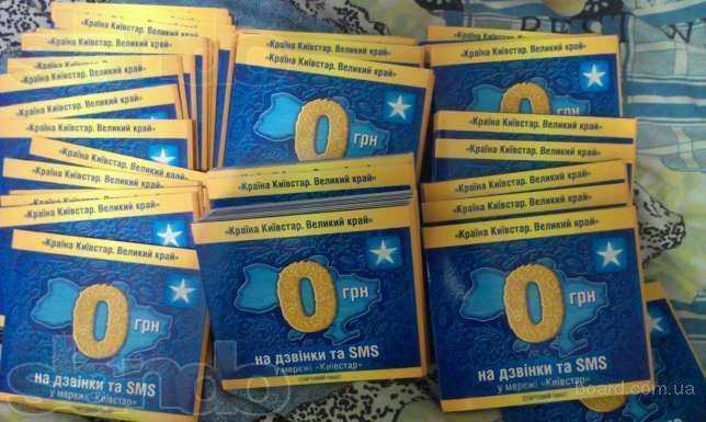 Единая цена Киевстар Стартовый пакет Активированный 30 коп за минуту Единый выгодный тарифный план для звонков по всей Украине. Звоните всего за 0,30