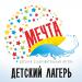 Детский отдых в Крыму в лагере Мечта