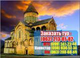 Узнай стоимость тура в Грузию из Донецка – май 2014. Жми!