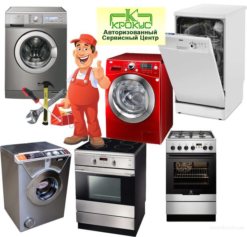 Квалифицированный ремонт стиральных машин Electrolux, Zanussi, AEG,  Gorenje, Whirlpool, Ardo, с гарантией на работу и оригинальными запчастями.