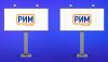 Рекламное агентство РИМ Медиа