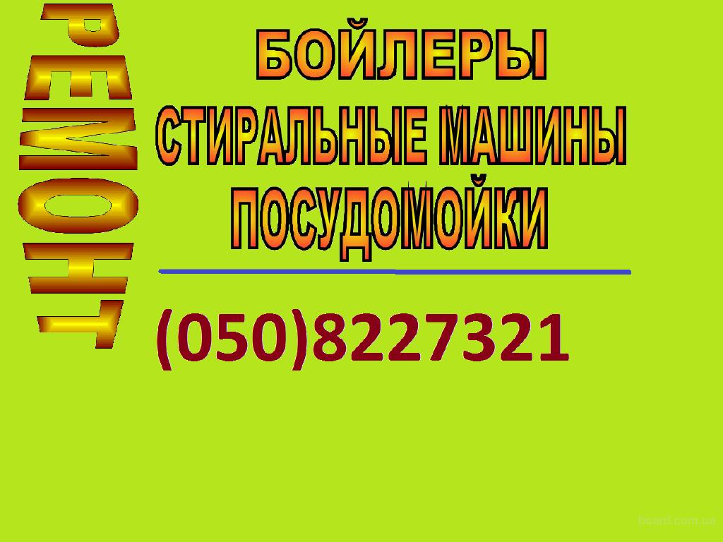 Починим, подключим почистим бойлер, стиральную машину, кондиционер Луганск.