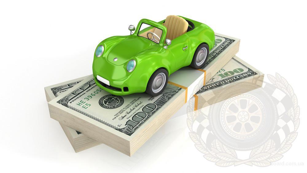 Деньги под залог машины быстро, надолго и без лишних вопросов