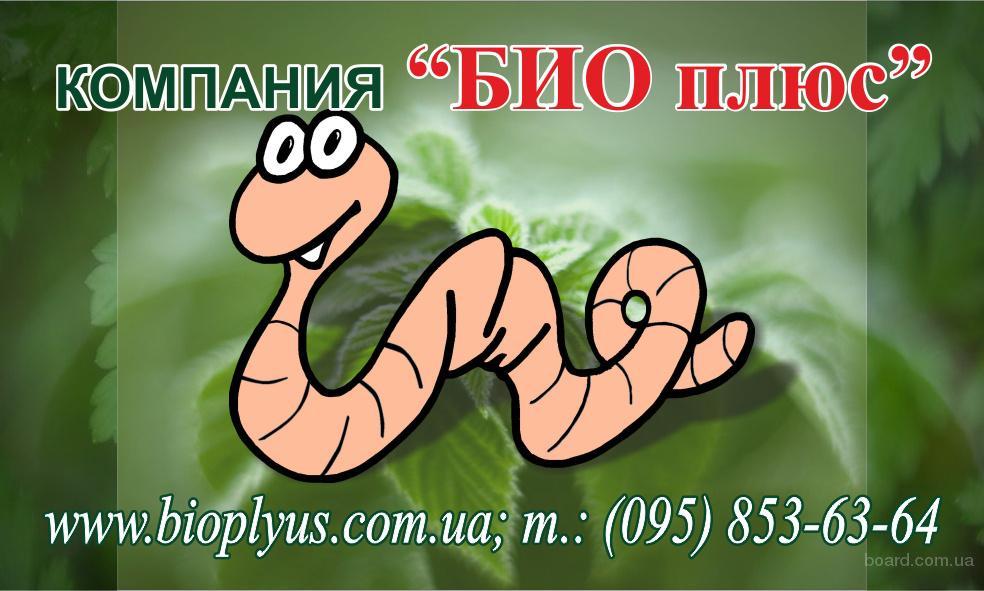 компания БИОплюс