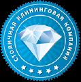 Услуги профессионального клининга - оперативая генеральная уборка офисных и жилых помещений